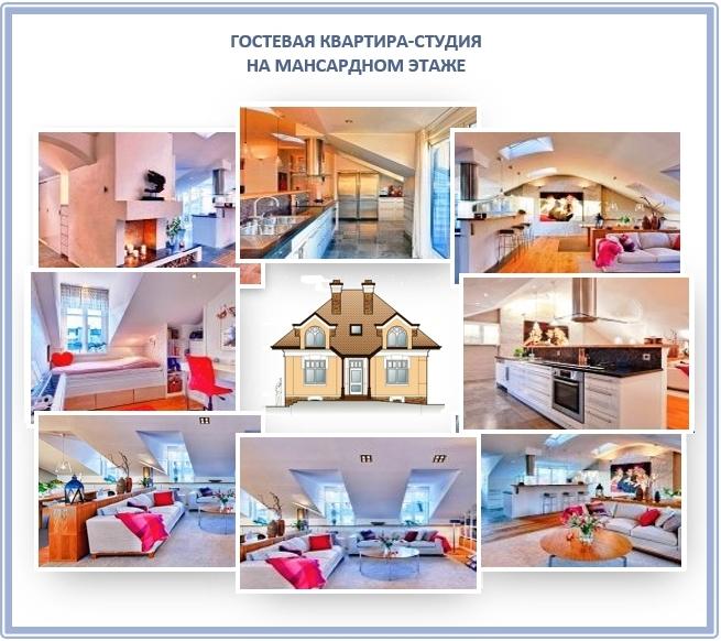 Квартира-студия в мансарде дачного дома