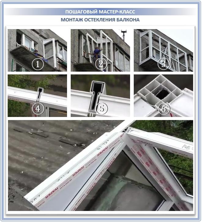 Как остеклить балкон самостоятельно на последнем этаже