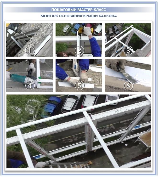 Инструкция монтажа каркаса балкона под остекление