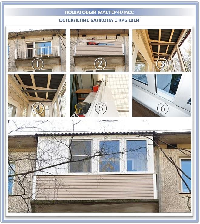 Остекление балкона с крышей своими руками