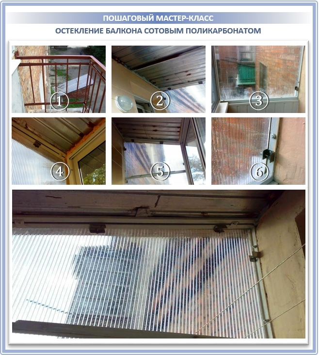 Идея остекления балкона сотовым поликарбонатом