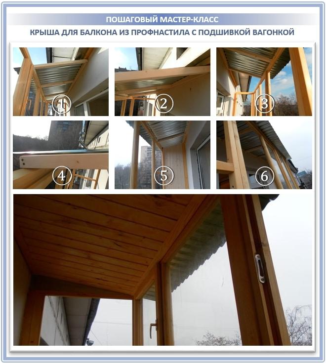Устройство крыши балкона с подшивкой из вагонки