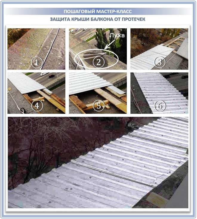 Как защитить крышу балкона от протечек?