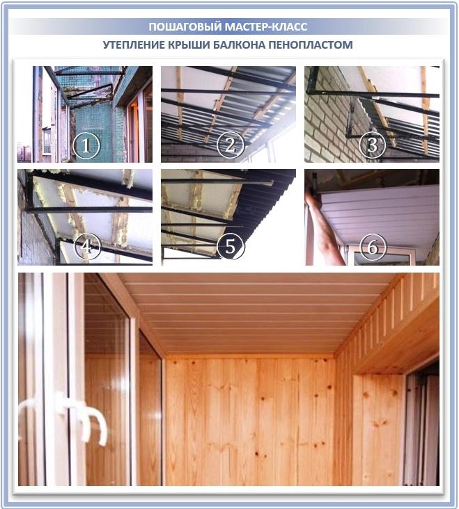 Как утеплить крышу балкона пенопластом своими руками