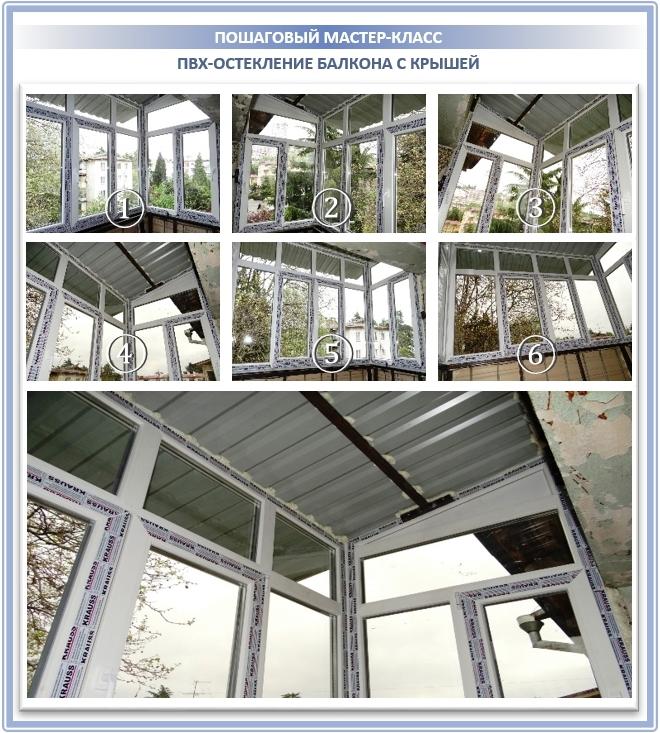 ПВХ-остекление балкона с крышей
