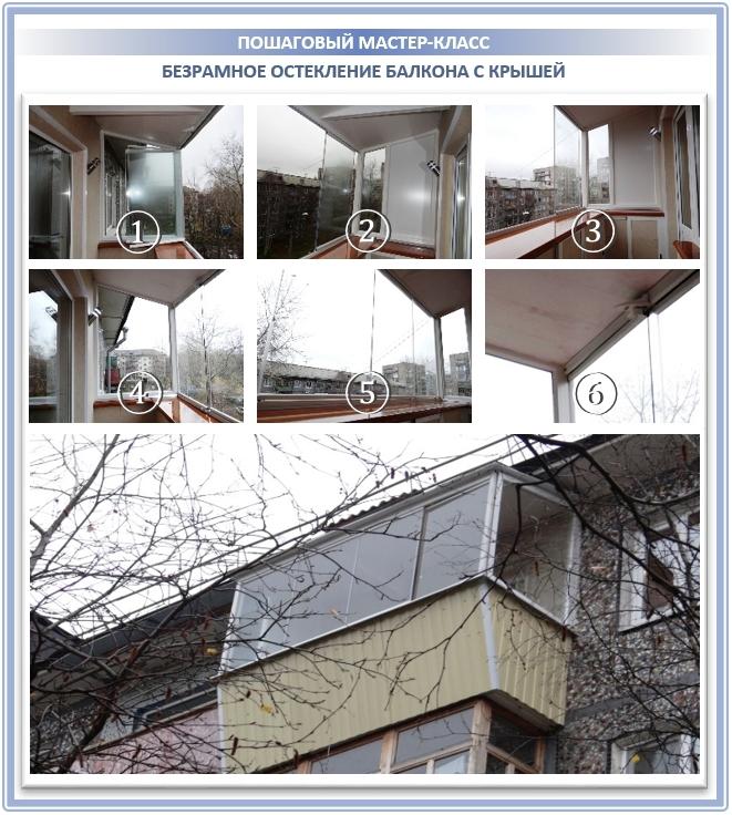 Пример безрамного остекления балкона