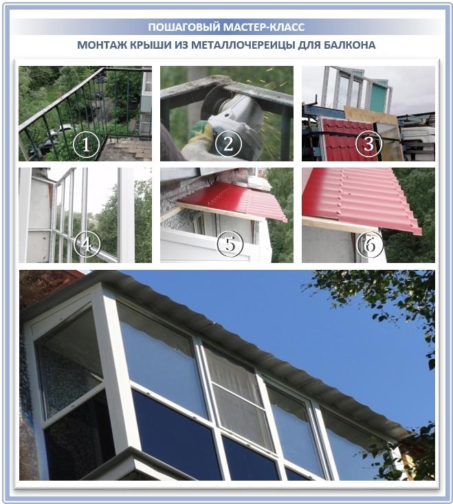 Остекление балкона и монтаж крыши из металлочерепицы