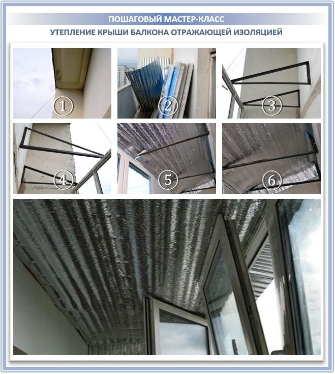 Защита балконной крыши теплозащитным материалом