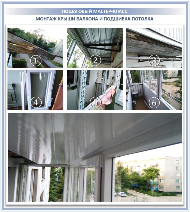 Самостоятельное остекление и подшивка потолка балкона