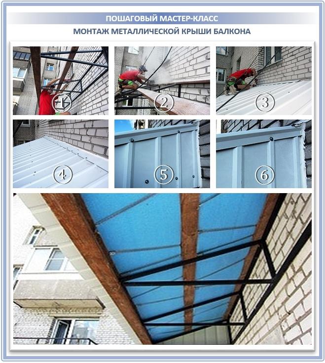 Монтаж крыши балкона своими руками