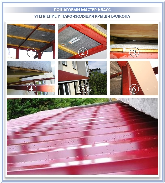 Утепление и пароизоляция балкона своими руками