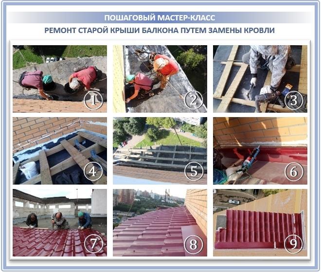 Ремонт крыши балкона и замена на новую