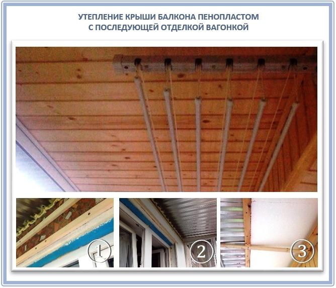 Утепление крыши балкона пенопластом, шаг за шагом