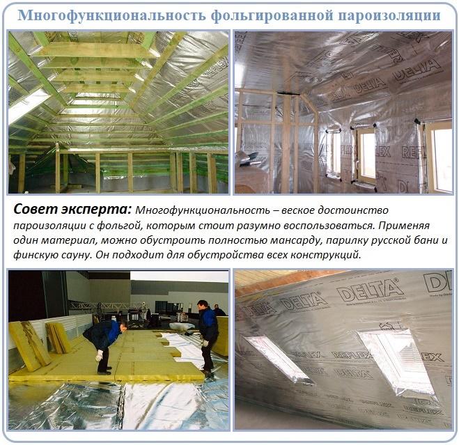 Фольгированная пароизоляция на строительных конструкциях