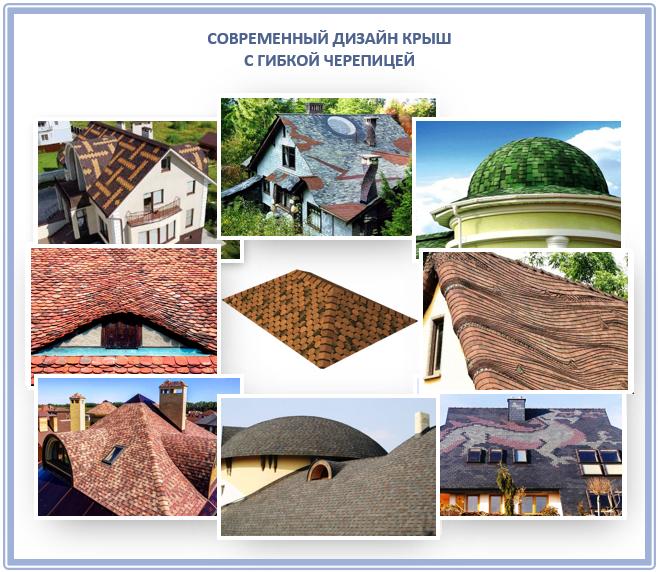 Дизайн и архитектура крыш с гибкой черепицей