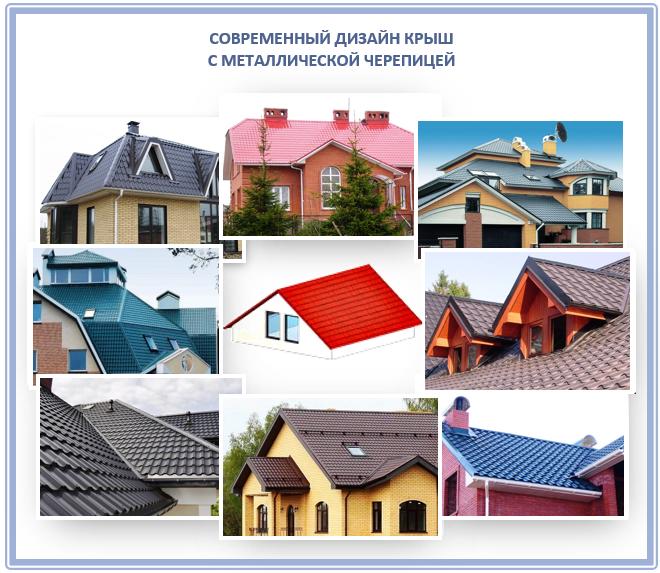 Современная металлочерепица и ее дизайн крыши