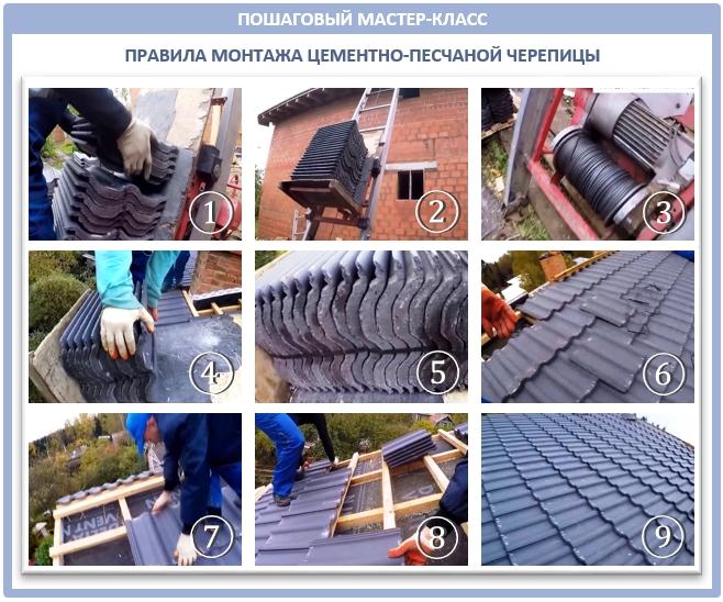 Как поднять цементно-песчаную черепицу на крышу