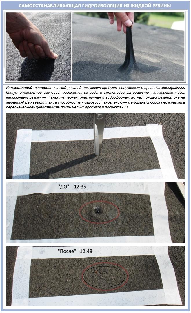 Самовосстановление жидкой резины на крыше после прокола