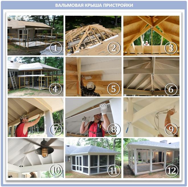 Как построить вальмовую крышу веранды дома