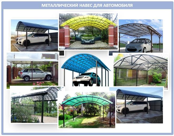 Металлический навес для авто своими руками