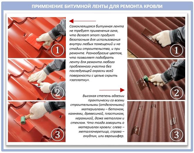 Как сделать заплатку на кровле из битумной ленты?