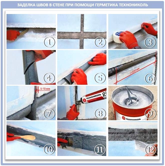 Применение герметика от Технониколь для стен
