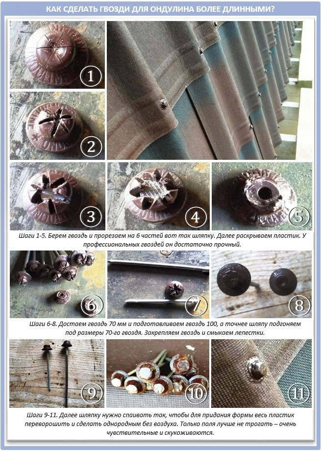 Как самому переделать гвозди для ондулин