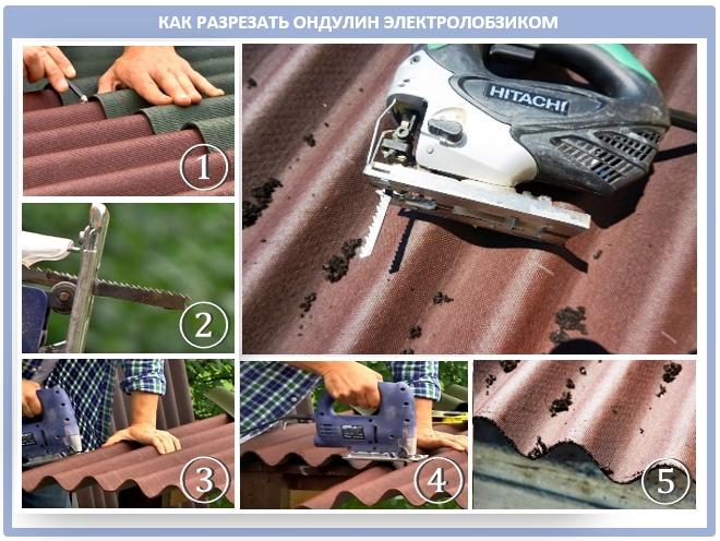 Как разрезать ондулин при помощи электролобзика