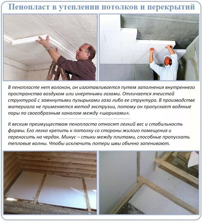 Пенопласт в теплоизоляции потолка под холодной крышей