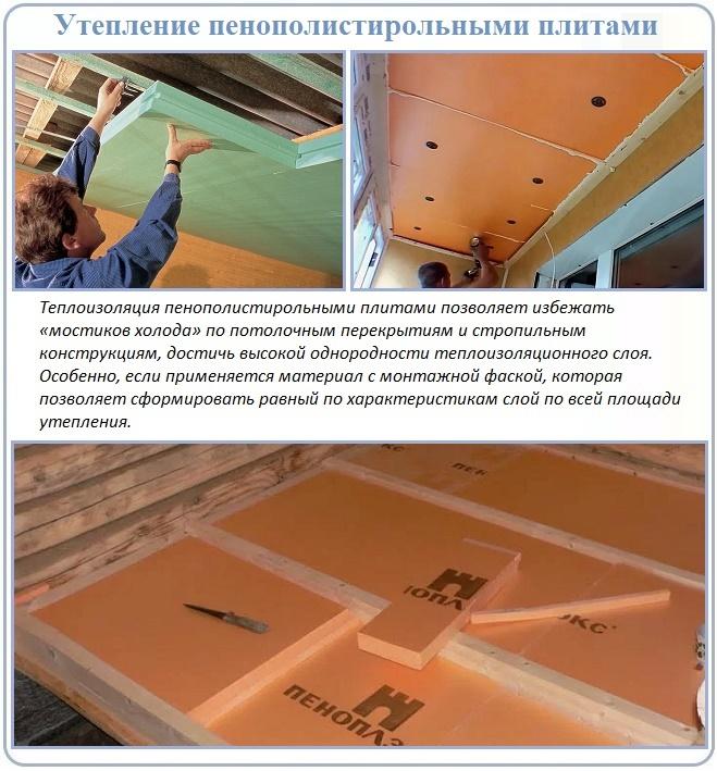 Теплоизоляция потолка экструдированным пенополистиролом