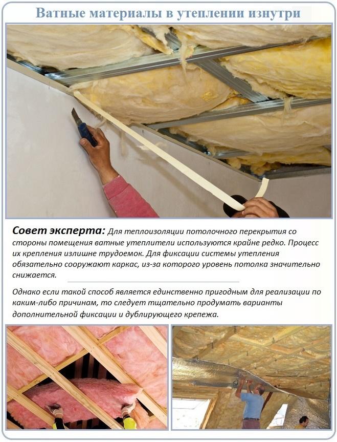 Укладка ватных утеплителей на потолок