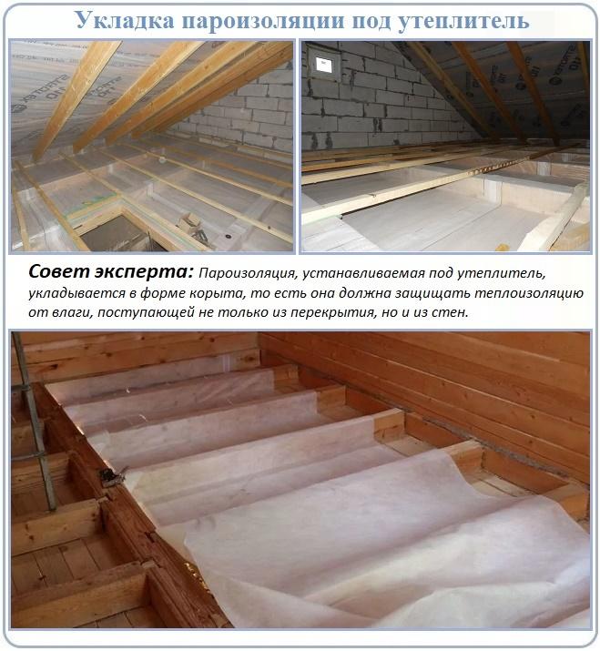 Укладка пароизоляции на потолочное перекрытие холодной крыши