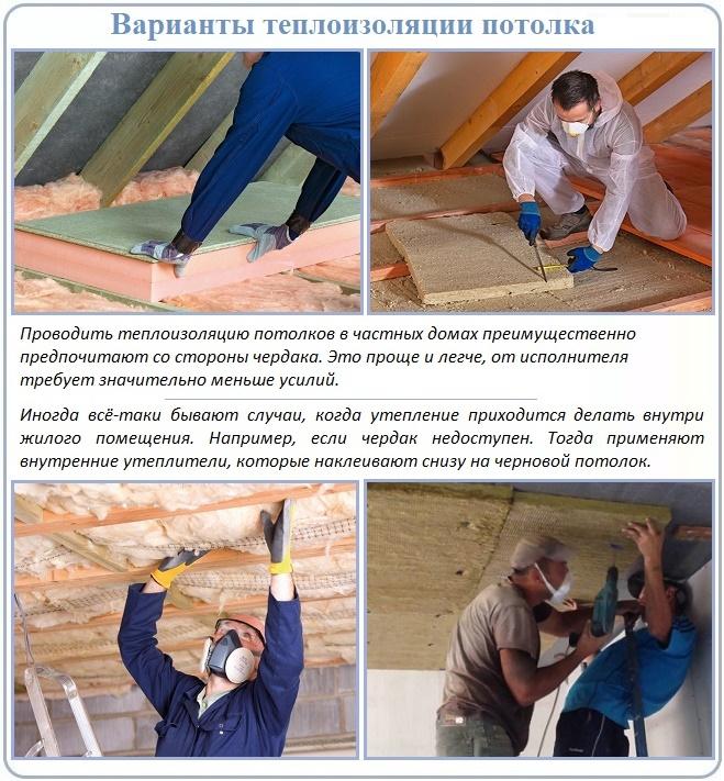 Как лучше утеплить потолок под холодной крышей