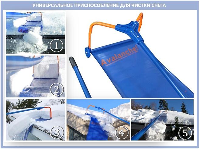 Новинка для чистки снега с крыши дома