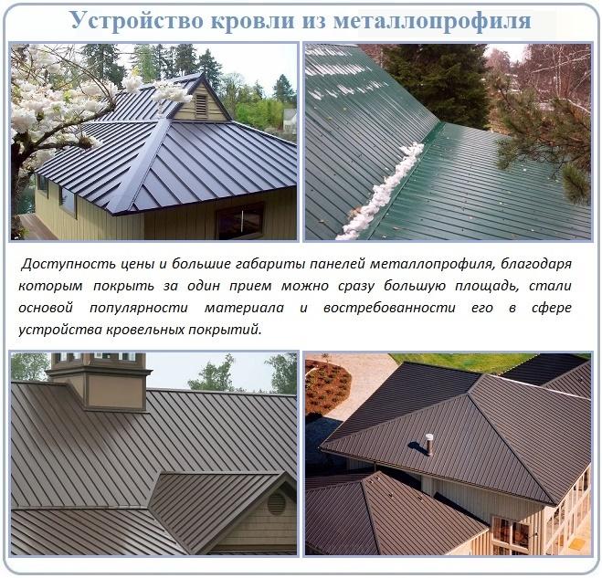Использование металлопрофиля в кровле крыш