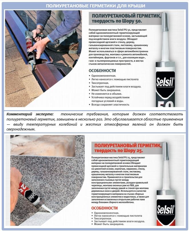Полиуретановые герметики для крыши