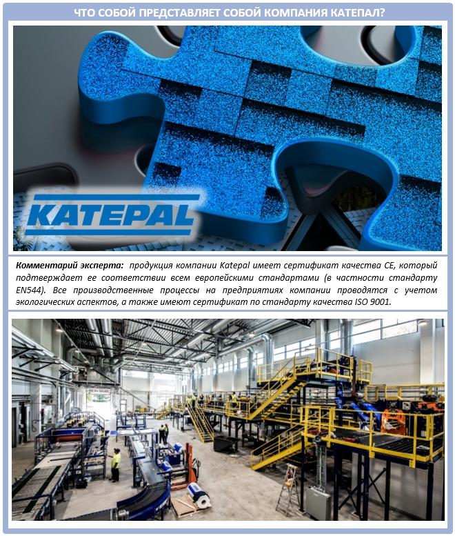 Что такое Катепал?