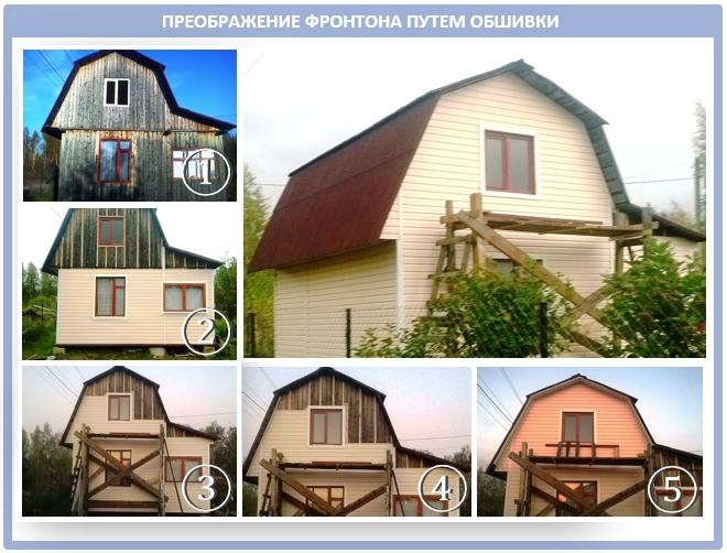 Обшивка дома и фронтона виниловым сайдингом