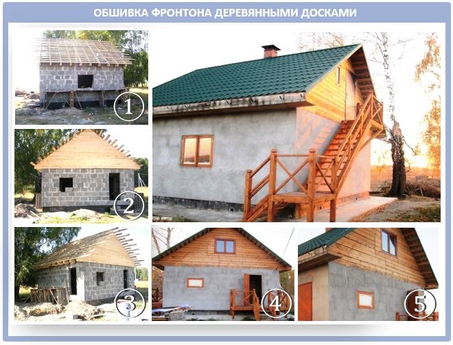 Как обшить фронтон деревянными досками