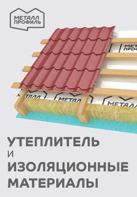 Теплоизоляционные материалы Металл Профиль