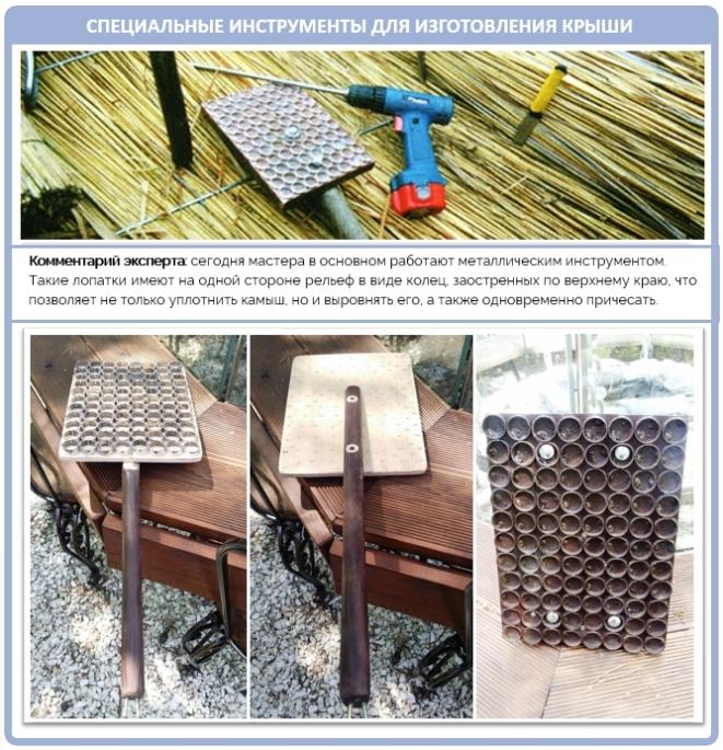 Инструменты для устройства камышовой крыши