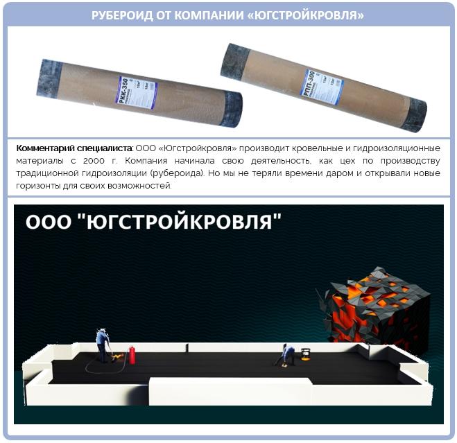 Технические характеристики рубероида от компании Югстройкровля