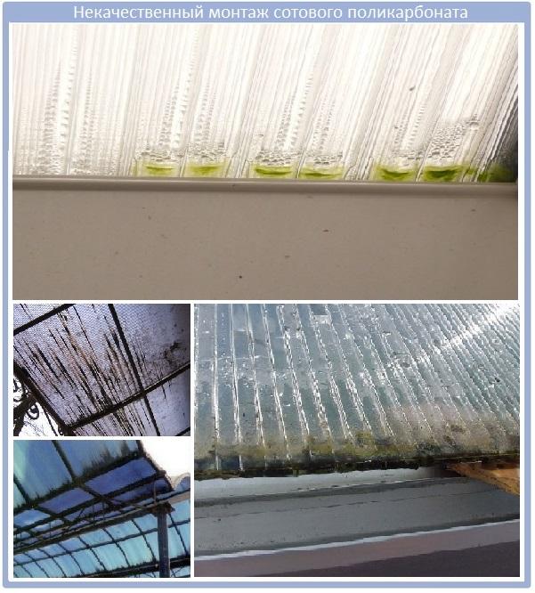 Некачественный монтаж сотового поликарбоната