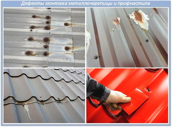 Дефекты монтажа металлочерепицы и профнастила