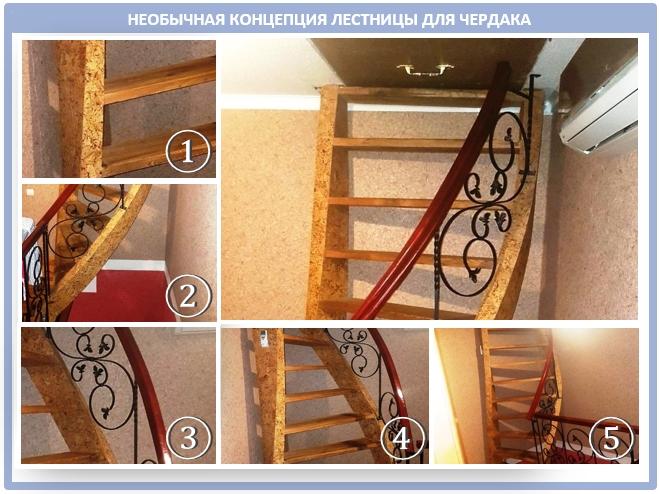 Лестница для чердака необычной конструкции
