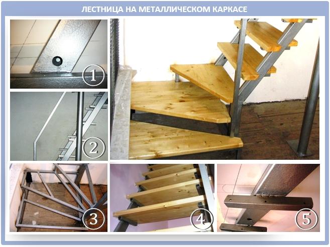 Как устроить лестницу на металлическом каркасе