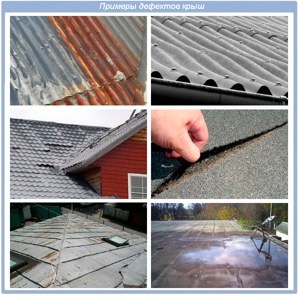 Примеры дефектов крыш
