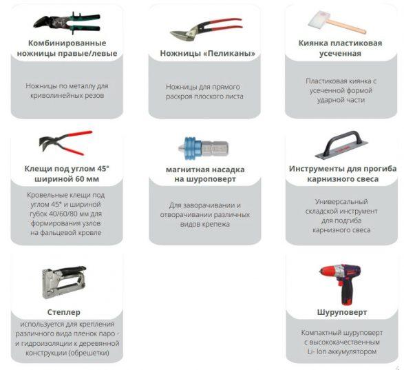 Инструменты для фальцевой кровли