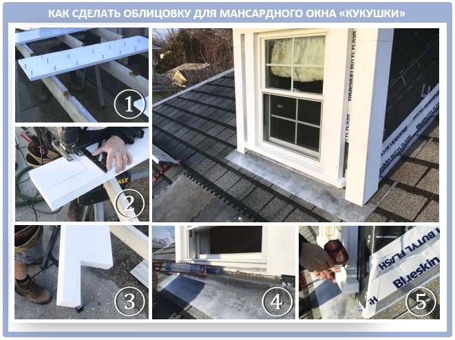 Изоляция стыков окна-кукушки на крыше