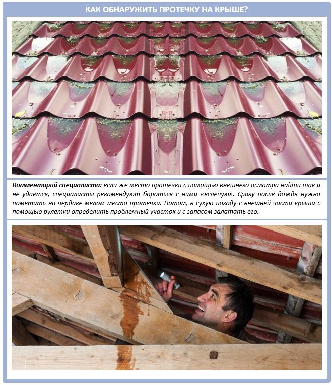 Как правильно осматривать крышу на предмет протечек
